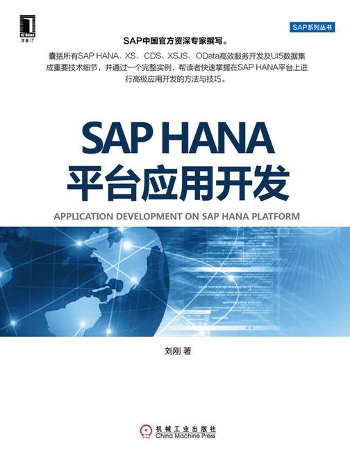 SAPHANA平台应用开发