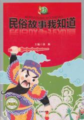 中国通丛书:民俗故事我知道