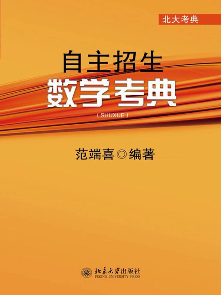自主招生数学考典(北大考典)