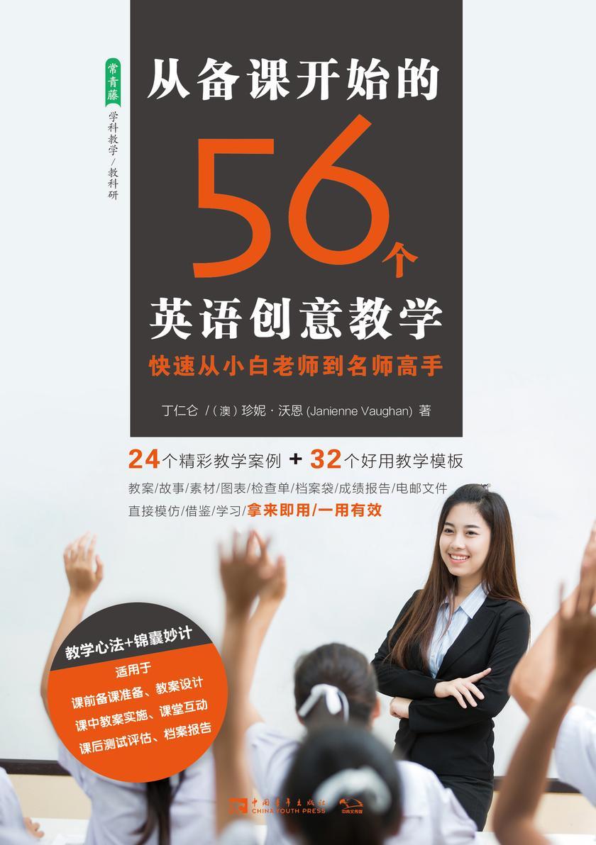 从备课开始的56个英语创意教学:快速从小白老师到名师高手