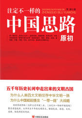 注定不一样的中国思路:原初