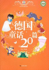 世界传世童话宝库:德国童话20篇