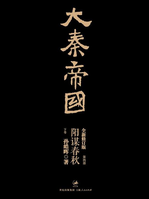 大秦帝国:第四部阴谋春秋 下卷【精装】