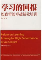 学习的回报:埃森哲的卓越绩效培训(试读本)