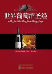 世界葡萄酒圣经(试读本)