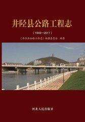 井陉县公路工程志(仅适用PC阅读)