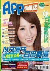 APP情报志 月刊 2013年10月(电子杂志)(仅适用PC阅读)