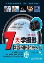 7天学摄影——摄影构图轻松入门(全新升级版)(试读本)(仅适用PC阅读)