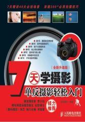 7天学摄影——单反摄影轻松入门(全新升级版)(试读本)(仅适用PC阅读)