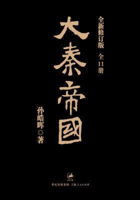 大秦帝国(套装)