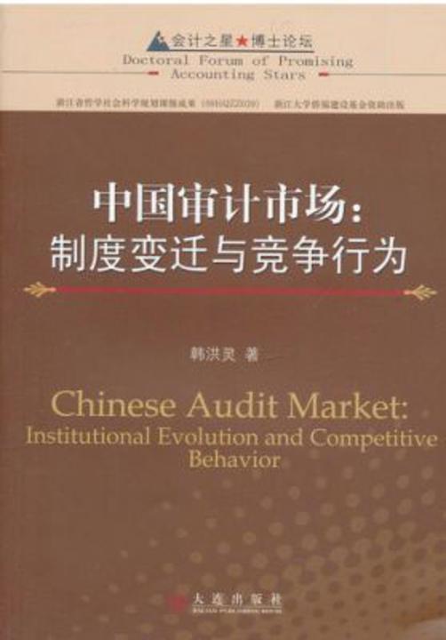 中国审计市场:制度变迁与竞争行为(会计之星·博士论坛)