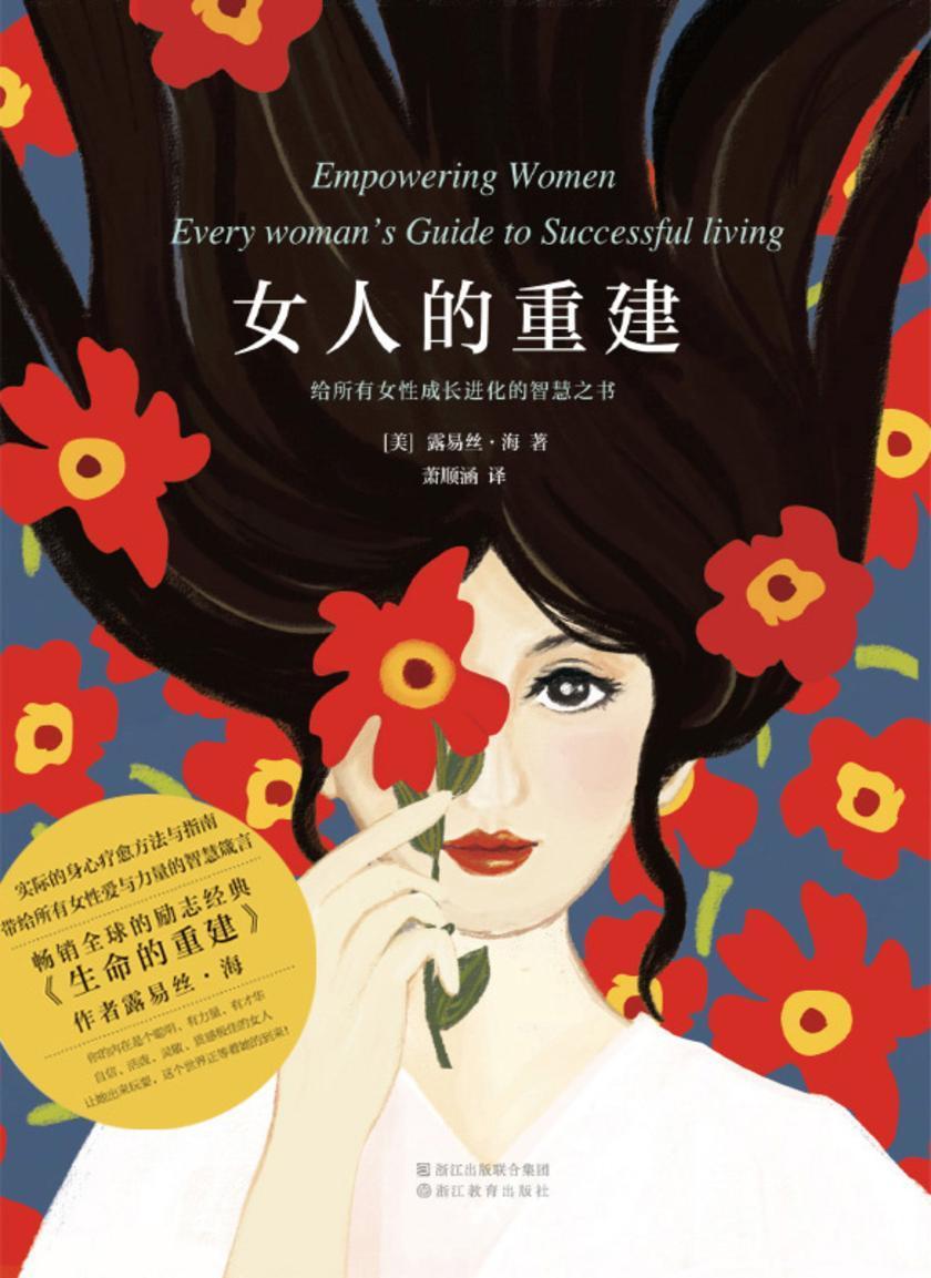 女人的重建(2020版)【给所有女性成长进化的智慧之书! 】