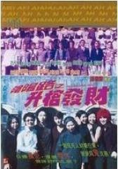 阴阳路3之升棺发财  粤语(影视)