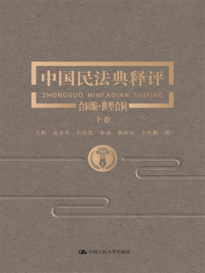 中国民法典释评·合同编·典型合同