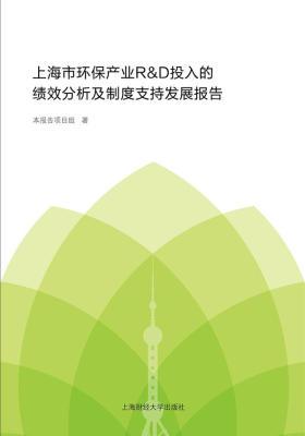 上海市环保产业R&D投入的绩效分析与制度支持发展报告