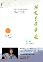英芝芬芳華蓉——我在病中和女生的故事(试读本)