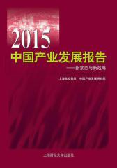 2015中国产业发展报告——新常态与新战略