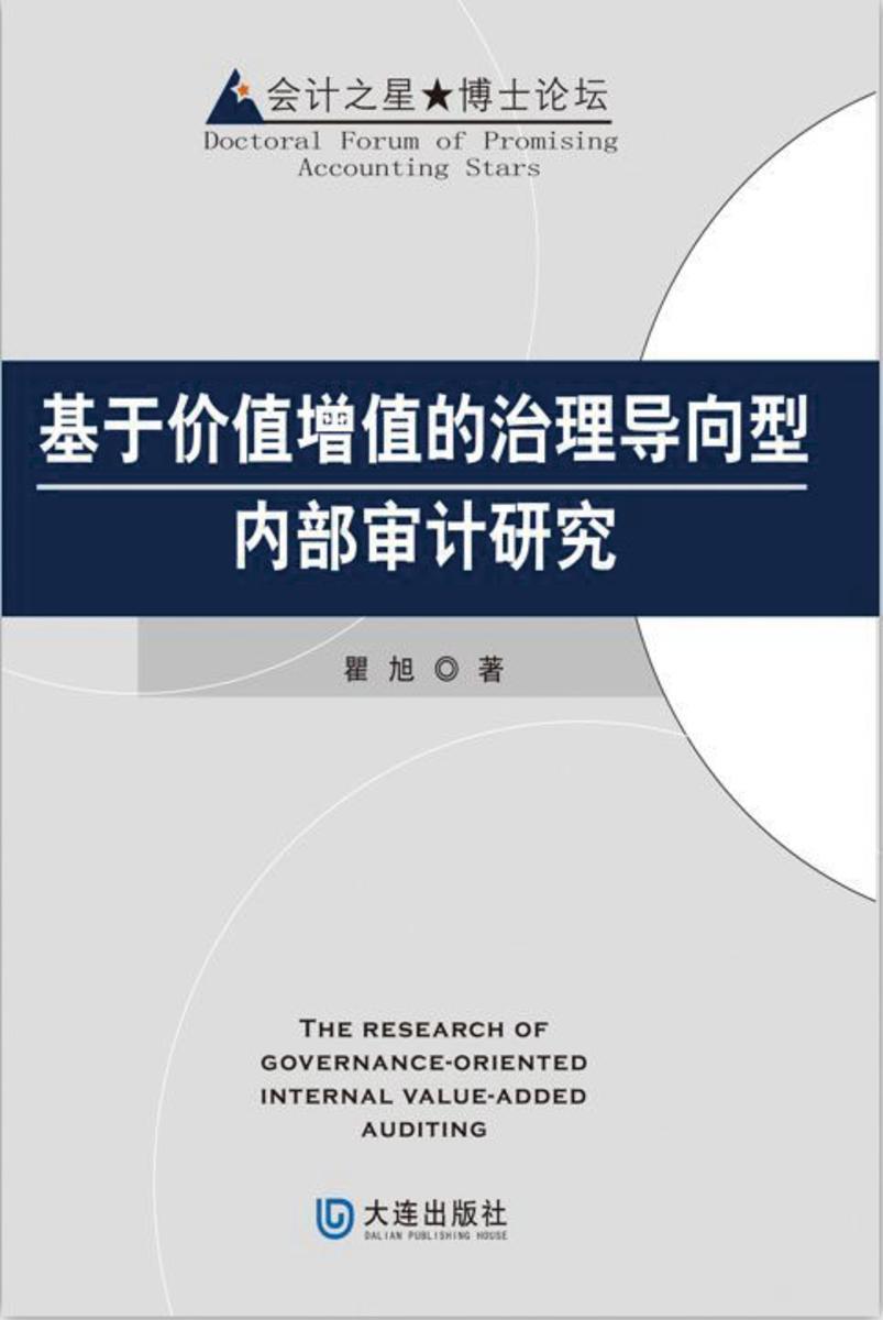 基于价值增值的治理导向型内部审计研究(会计之星·博士论坛)