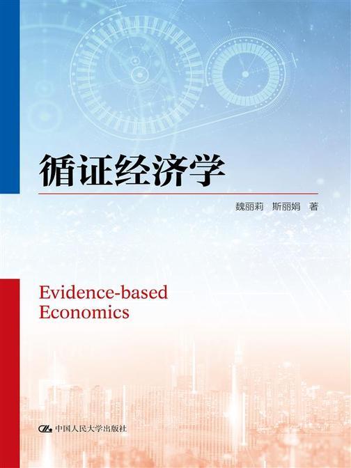 循证经济学