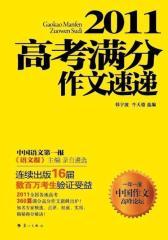 2011高考满分作文速递(试读本)