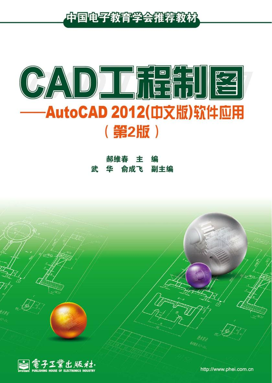 CAD工程制图——AutoCAD 2012(中文版)软件应用(第2版)