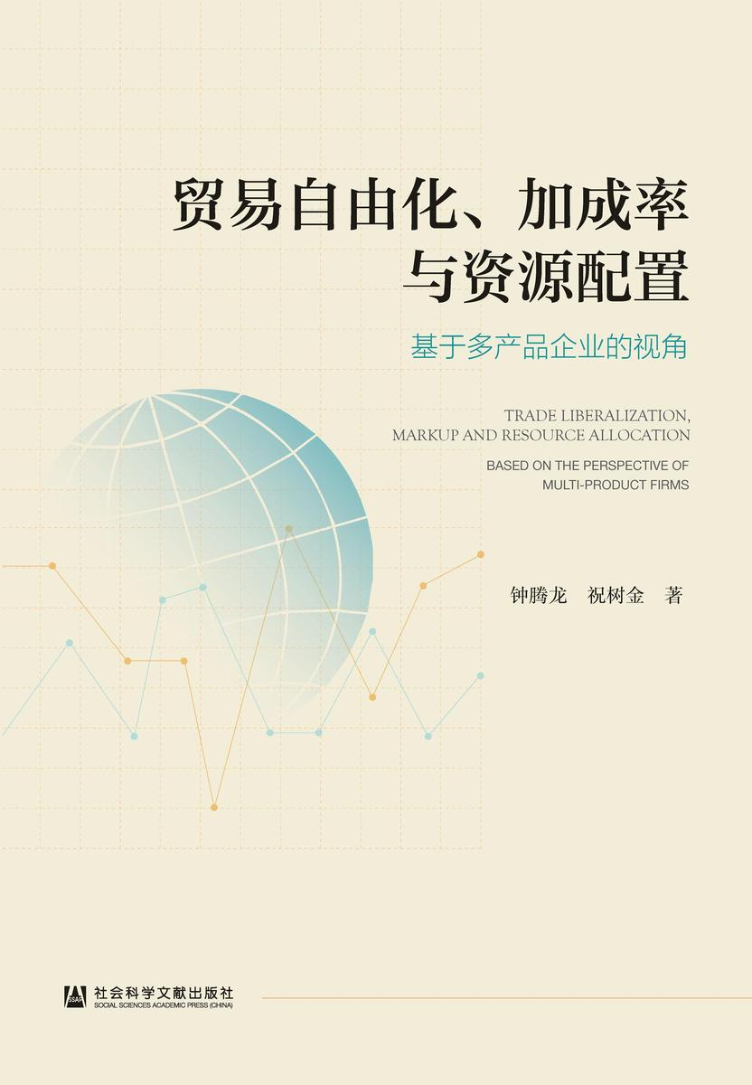 贸易自由化、加成率与资源配置:基于多产品企业的视角
