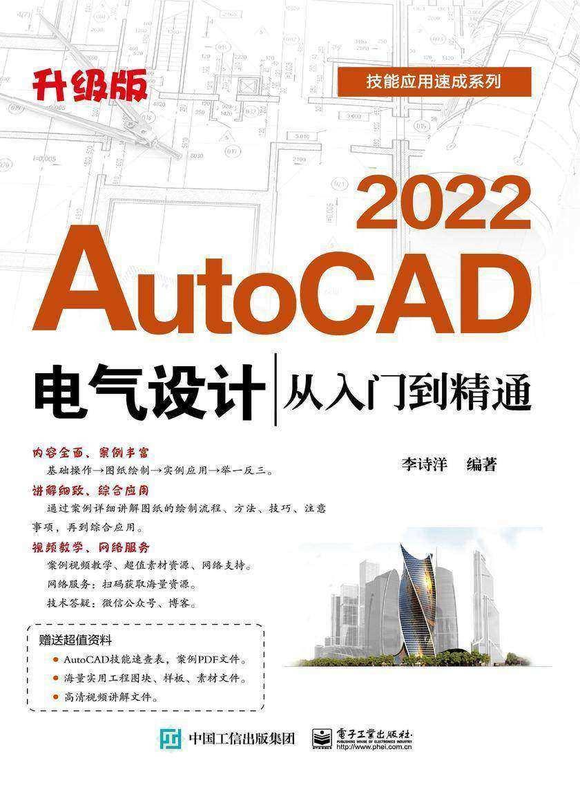 AutoCAD 2022电气设计从入门到精通(升级版)