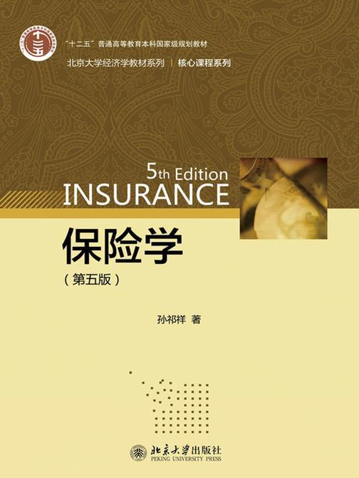 保险学(第五版)(北京大学经济学教材系列)