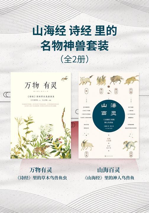 山海经-诗经-里的名物神兽套装(全2册)