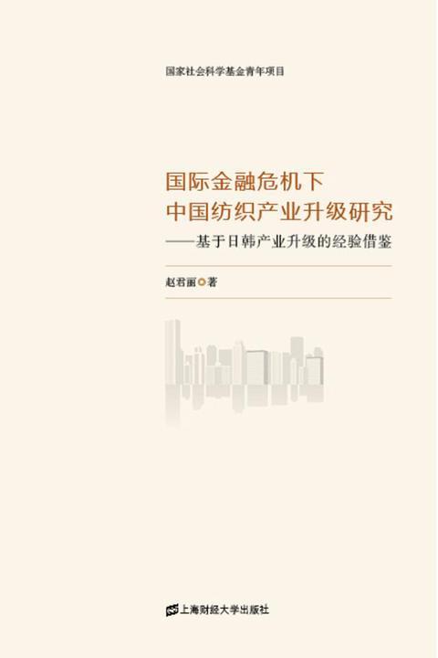 国际金融危机下中国纺织产业升级研究——基于日韩产业升级的经验借鉴