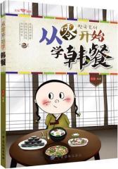 从零开始学韩餐(试读本)