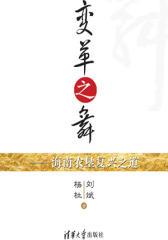变革之舞:海南农垦复兴之道(试读本)