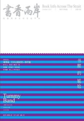 书香两岸 月刊 2011年10期(电子杂志)(仅适用PC阅读)