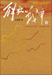 解放战争(下)(1948年10月-1950年5月)