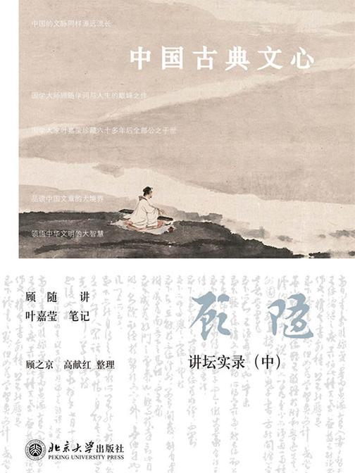 中国古典文心