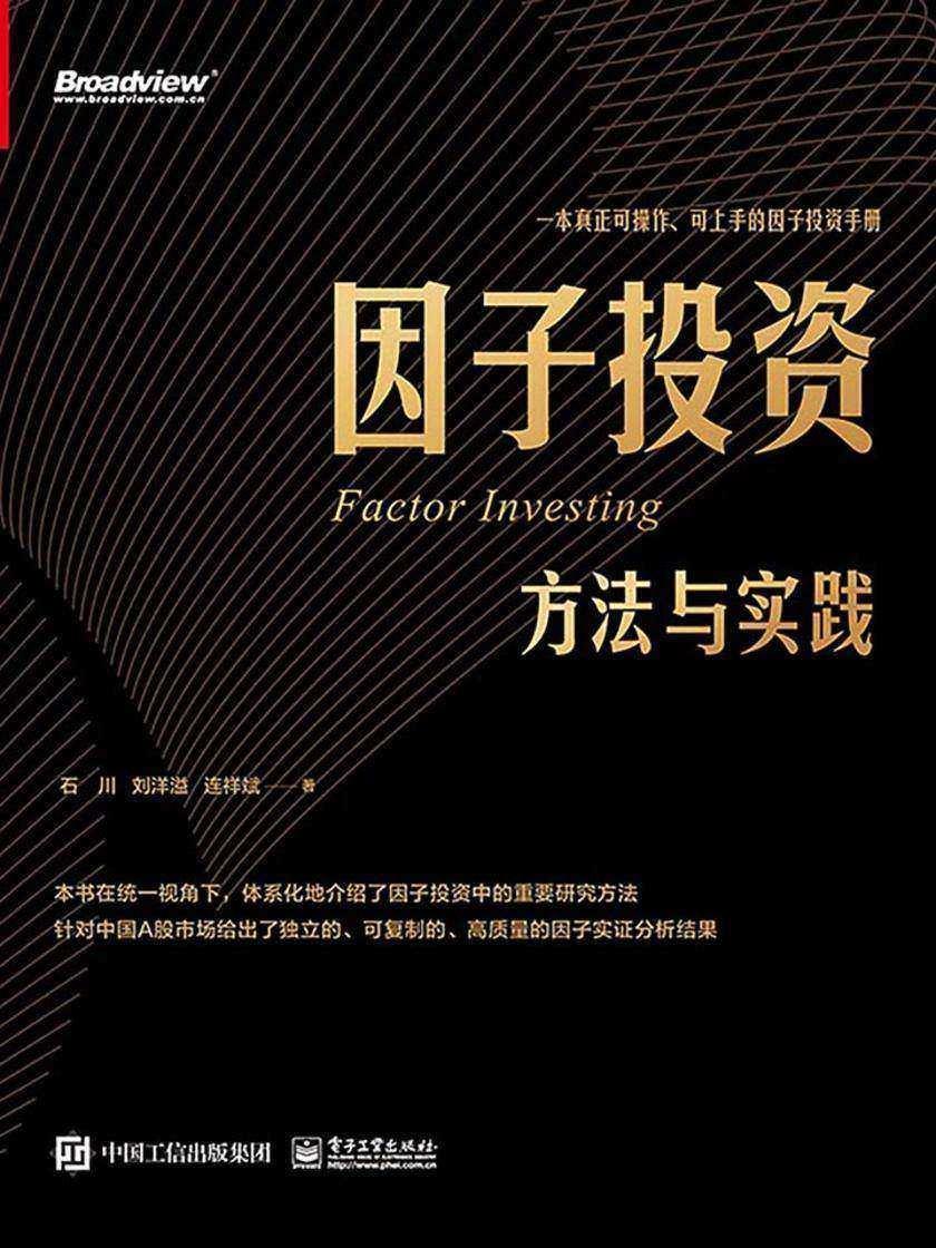 因子投资:方法与实践