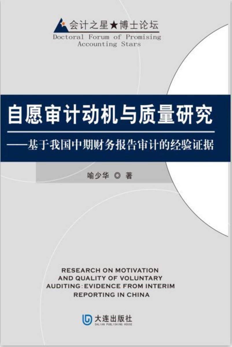 自愿审计动机与质量研究:基于我国中期财务报告审计的经验证据(会计之星·博士论坛)