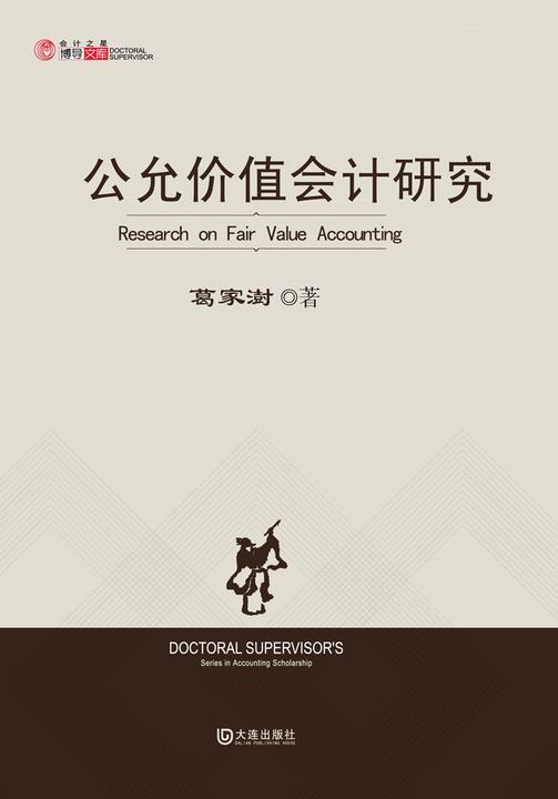 公允价值会计研究