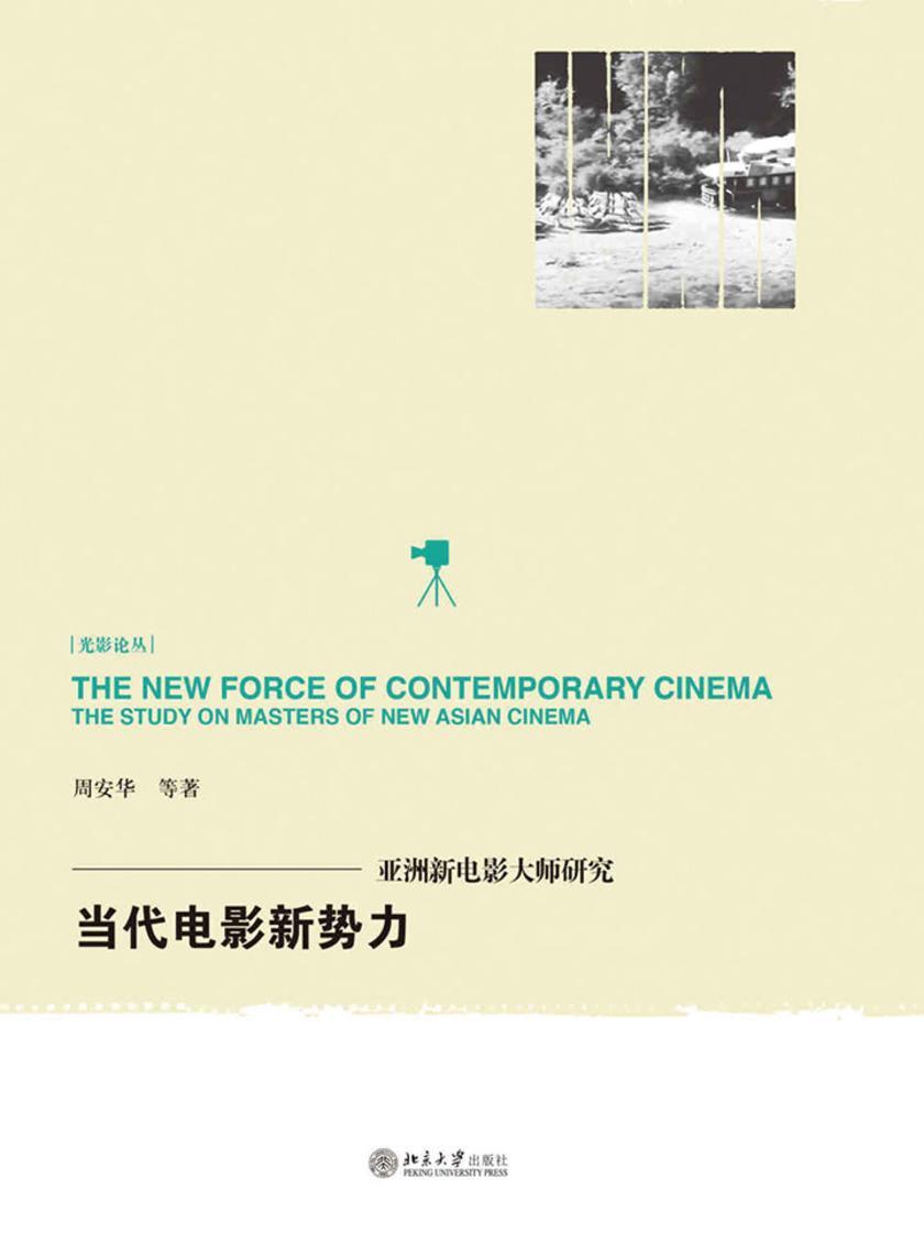 当代电影新势力——亚洲新电影大师研究(光影论丛)