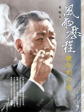 风雨历程:晚年刘少奇