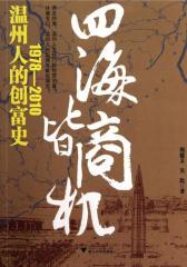四海皆商机:温州人的创富史:1978~2010