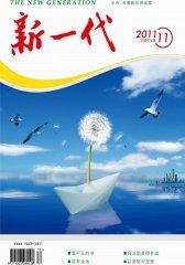 新一代·上半月 月刊 2011年11期(电子杂志)(仅适用PC阅读)