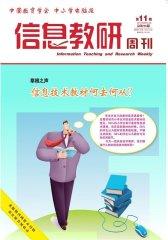 信息教研周刊 双周刊 2011年11期(电子杂志)(仅适用PC阅读)
