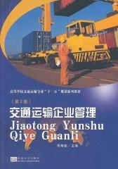 交通运输企业管理(第2版)