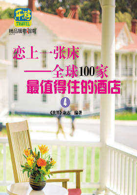 恋上一张床——全球100家最值得住的酒店4