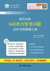 武汉大学640西方哲学问题历年考研真题汇编
