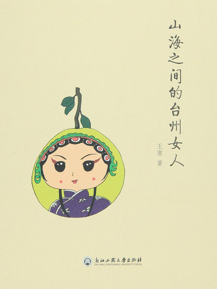山海之间的台州女人