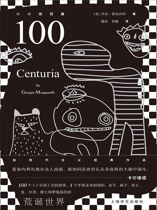 100:小小说百篇
