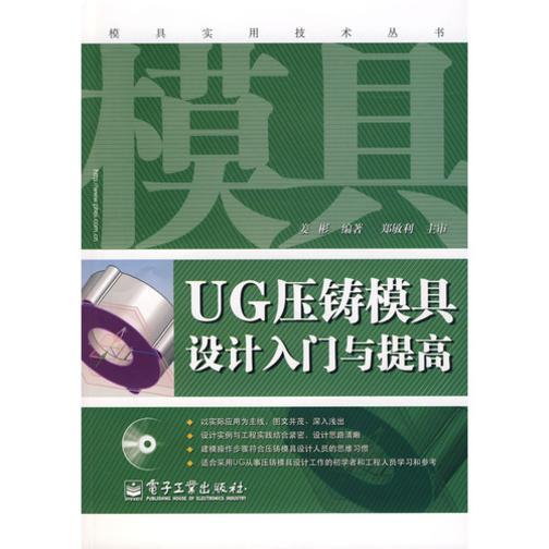 UG压铸模具设计入门与提高(仅适用PC阅读)
