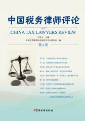 中国税务律师评论(第2卷)